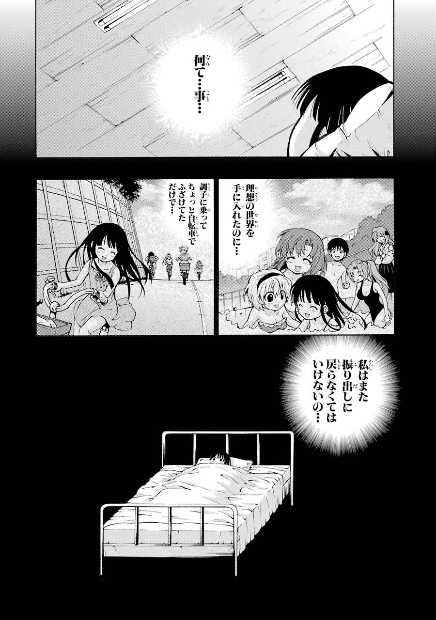 賽 殺し 編