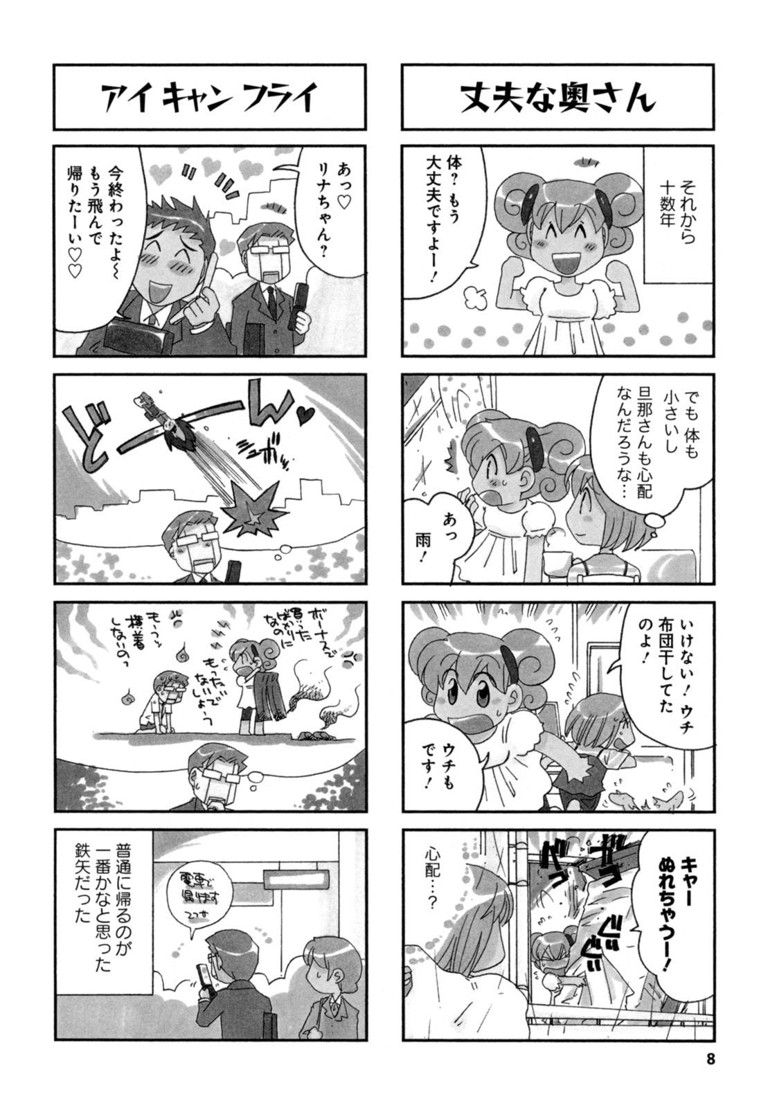 Images of 合金さんちの日常 - JapaneseClass.jp
