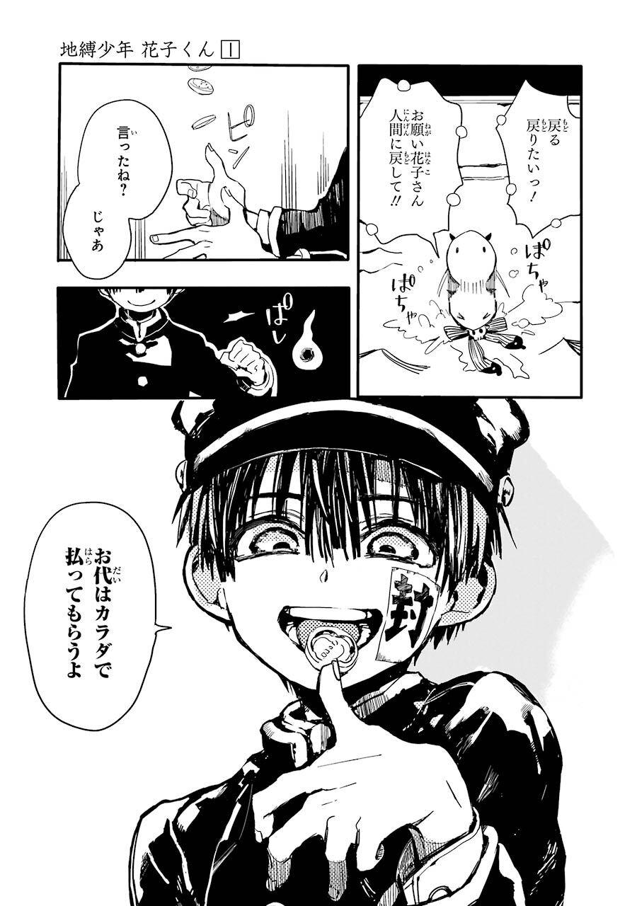 漫画 花子 くん