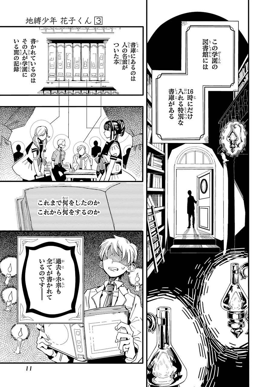 地縛少年花子くん 7巻 ネタバレ