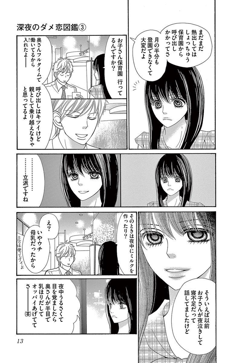 7 ダメ 図鑑 深夜 巻 の 恋