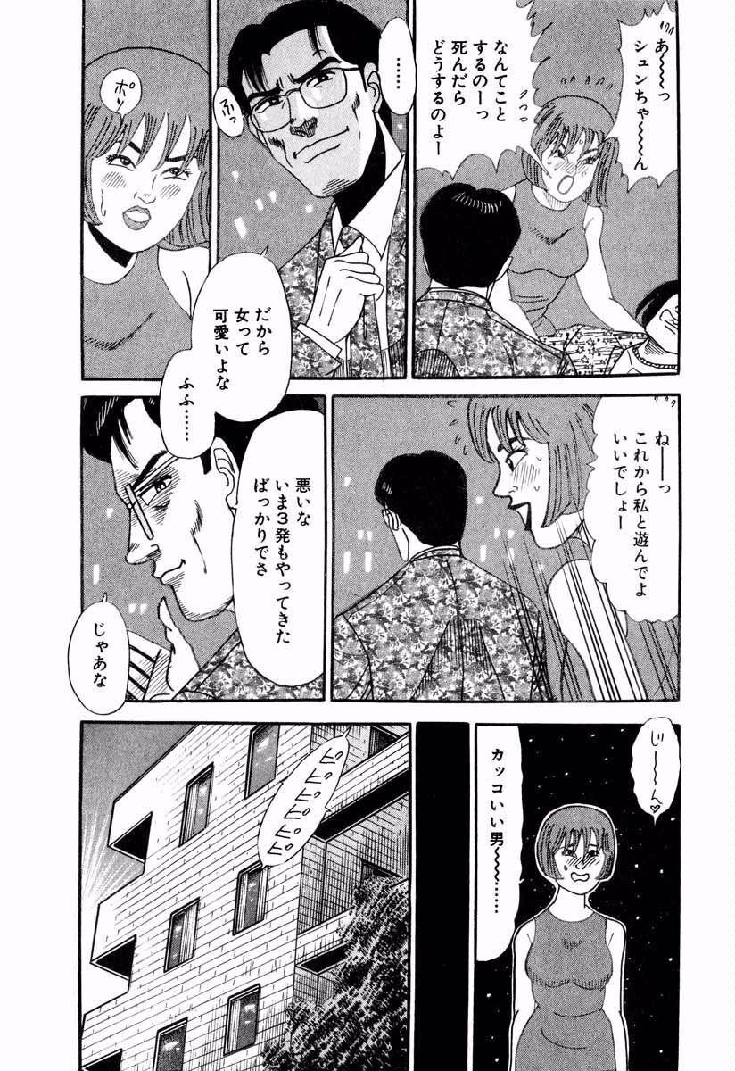 漫画バンク 仁