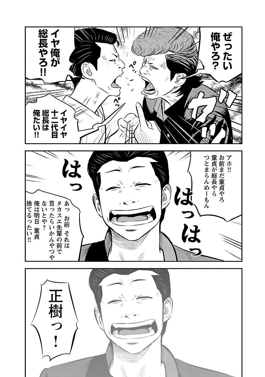 漫画 デメキン