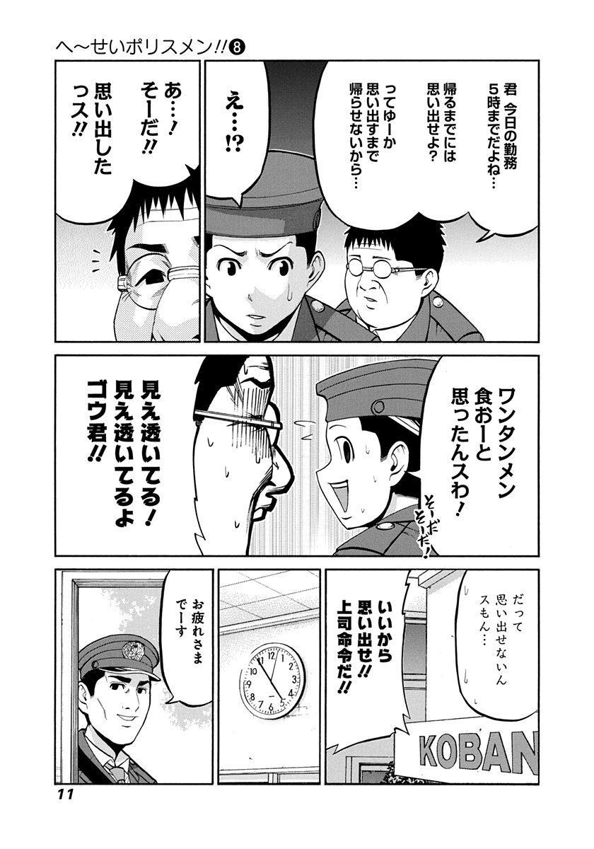 へ~せいポリスメン!! 8 | Amebaマンガ (旧 読書のお時間です)