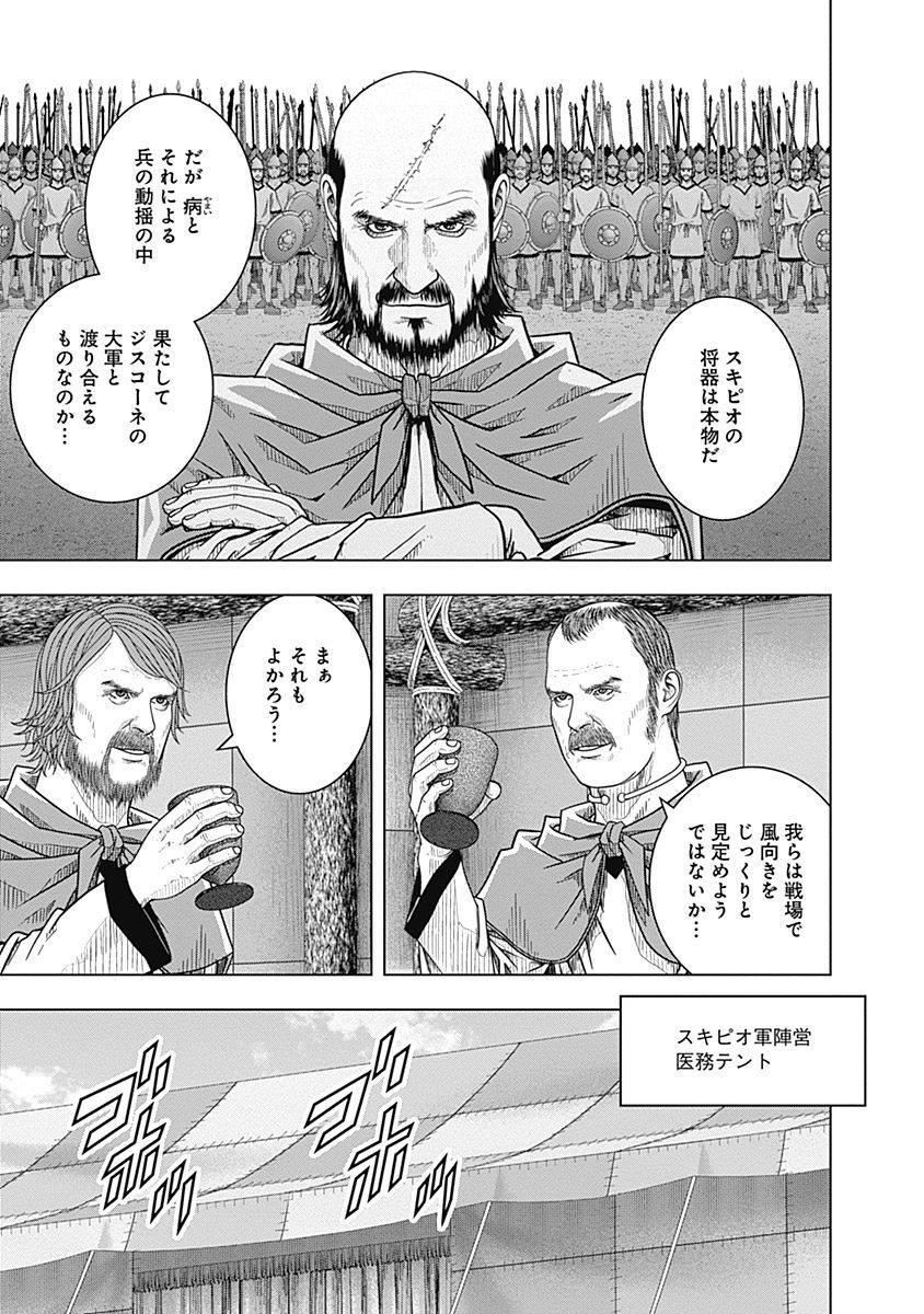 アド・アストラ ―スキピオとハンニバル― 11 | Amebaマンガ (旧 読書の ...