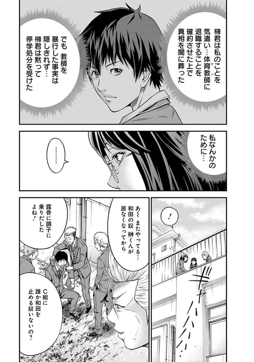 100 漫画 シグナル