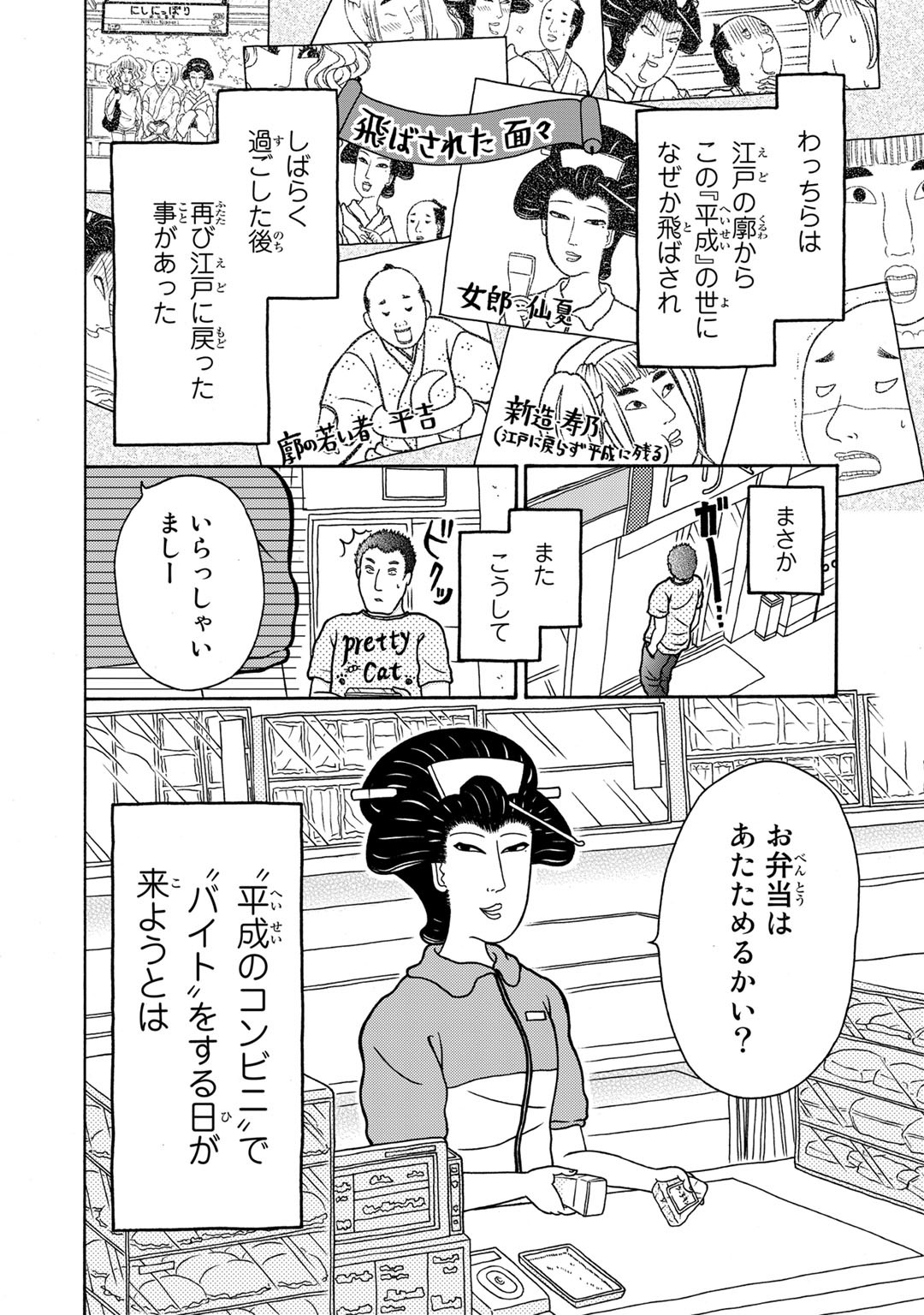 江戸モアゼル(2)   Amebaマンガ (旧 読書のお時間です)