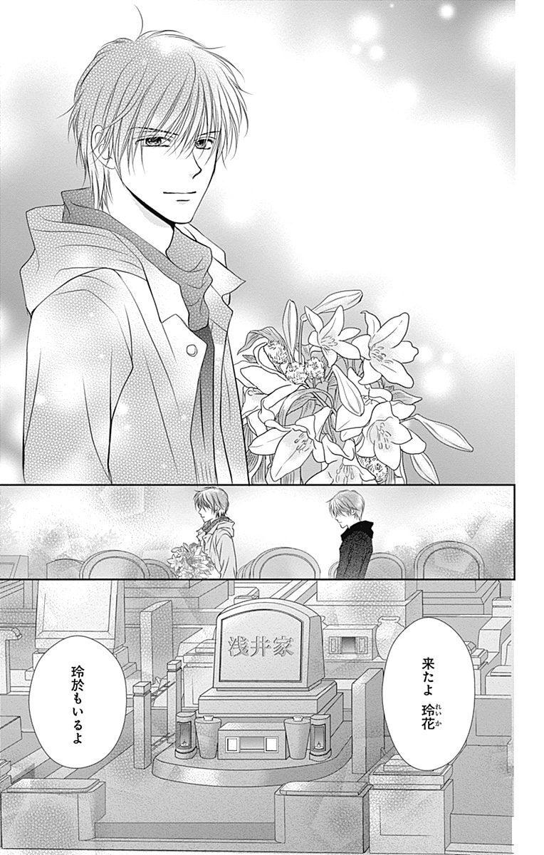 に 花 ネタバレ メランコリー 番外 僕 の 編