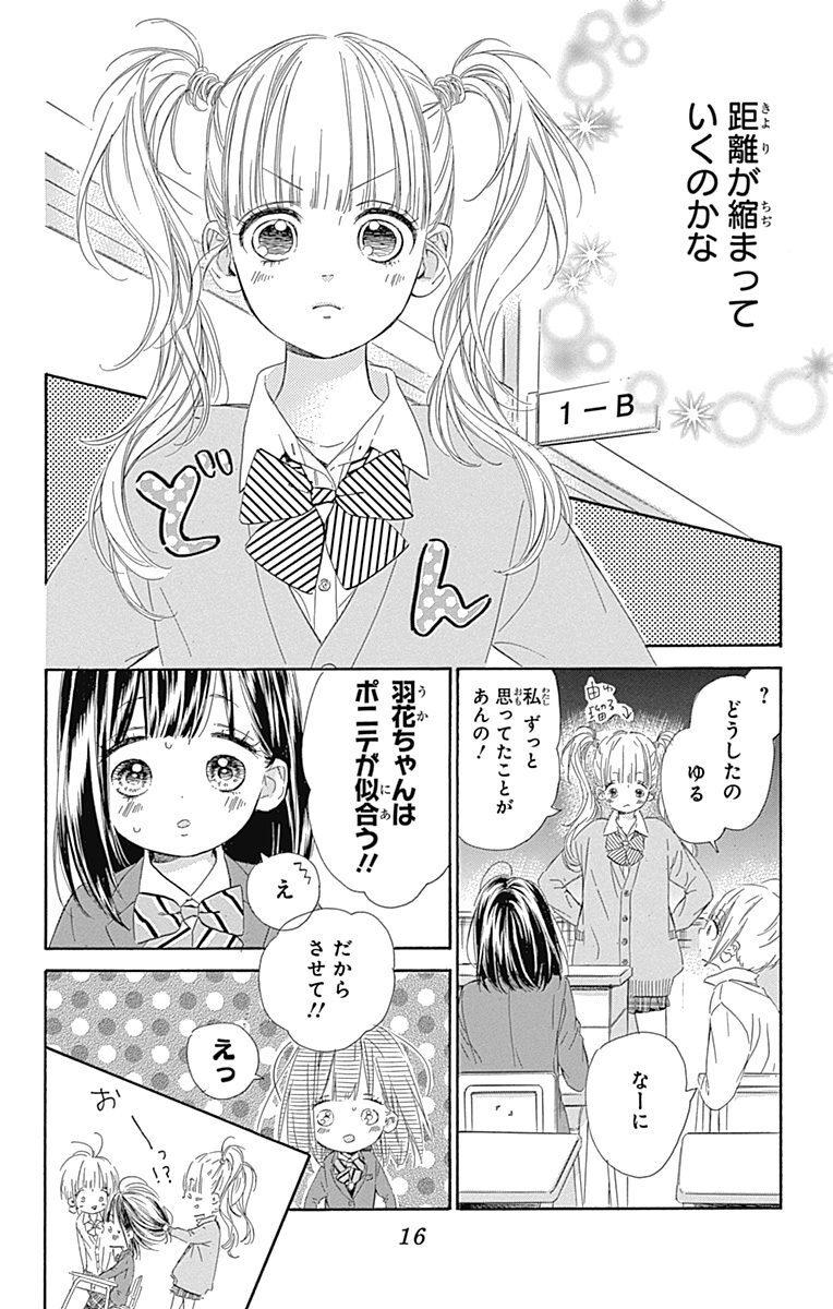 ハニー レモン ソーダ ネタバレ 41 【あらすじ】『ハニーレモンソーダ』 41話(11巻)【感想】