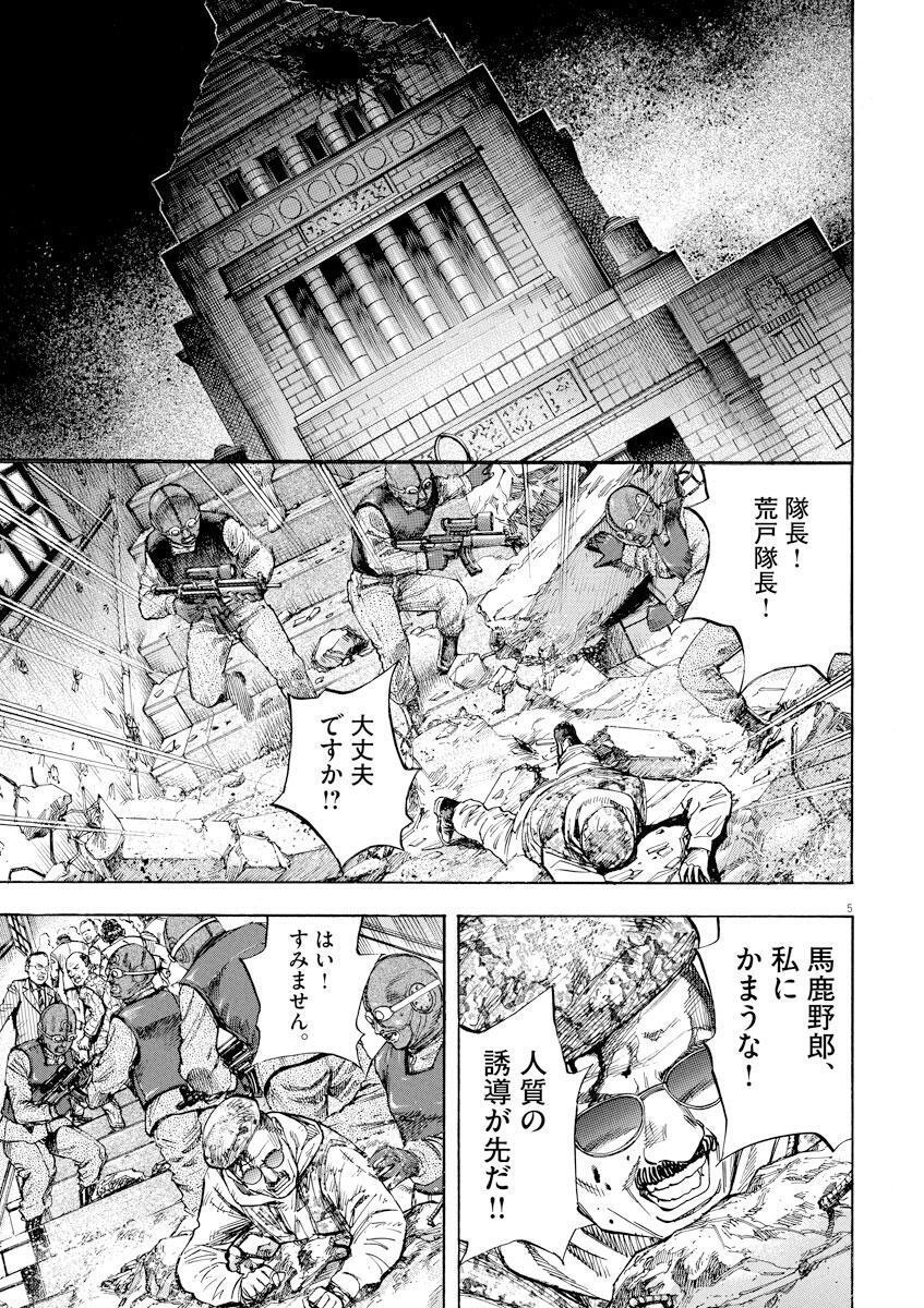 漫画 オメガ トライブ