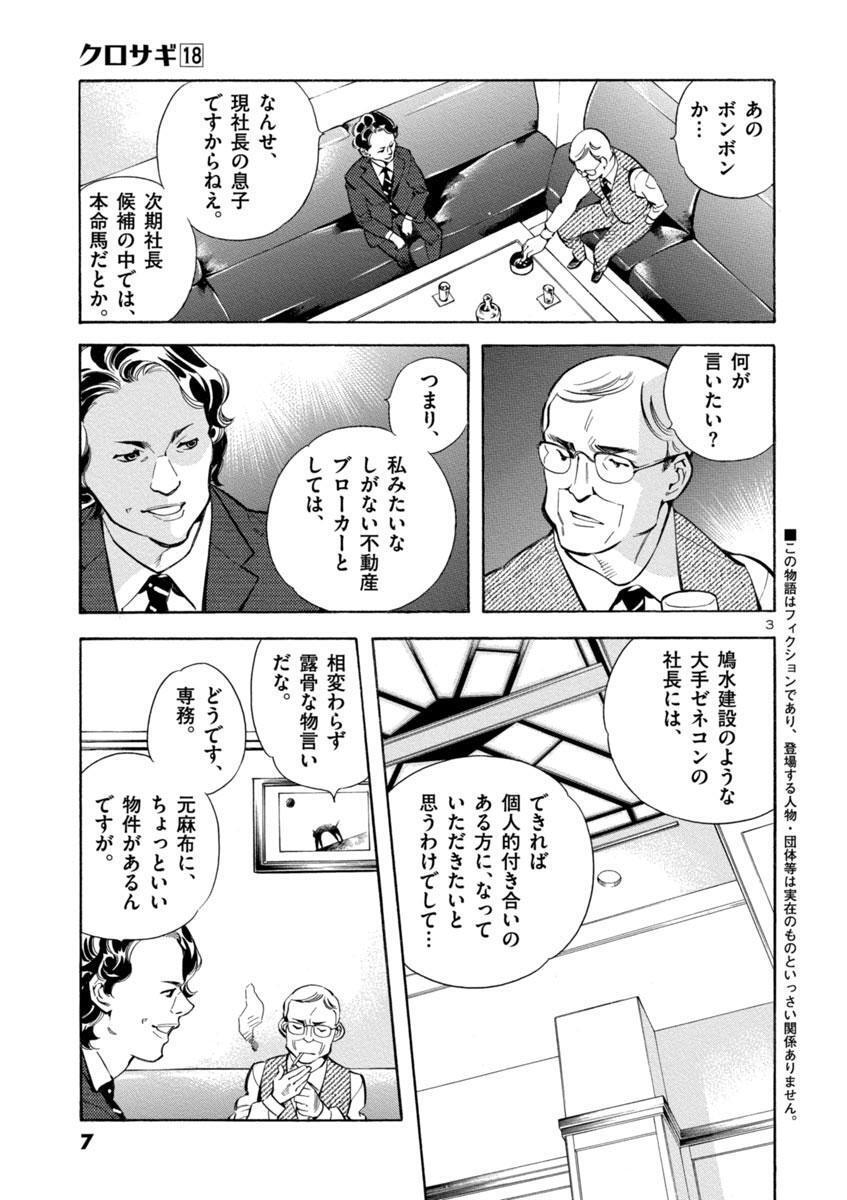 漫画 クロサギ