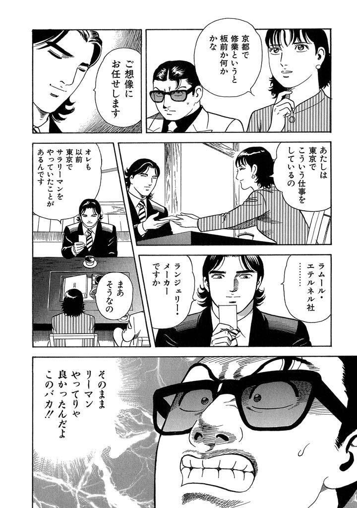 ドン ネタバレ なる 静か 漫画「静かなるドン」の鳴戸竜次がかっこいい!小林秋奈も面白すぎて困る!多少ネタバレ