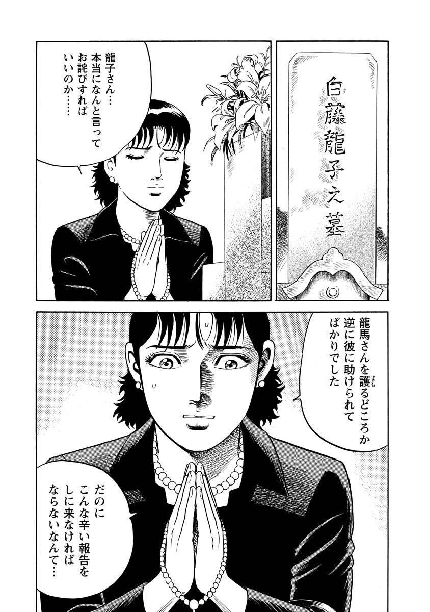 彩子 ネタバレ 静かなるドン 静かなるドンの漫画についていくつか質問があります。1.鳴戸がドンファンなの