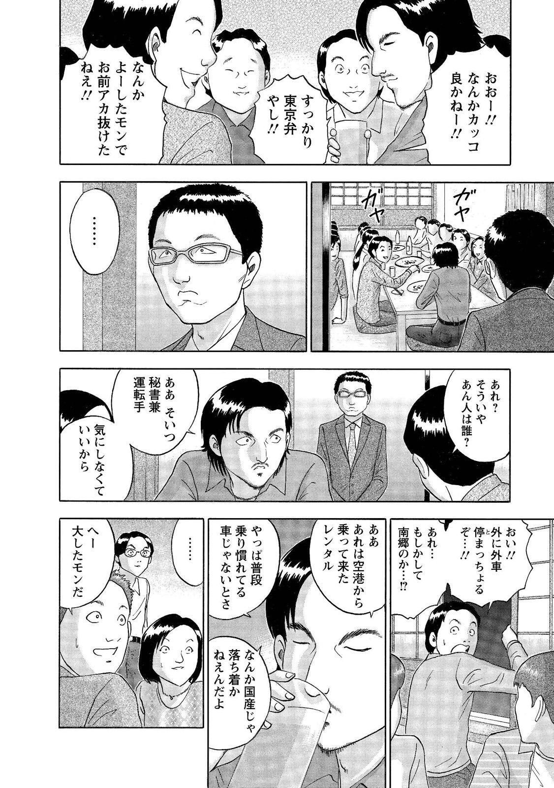 会社 ネタバレ 株式 走馬灯