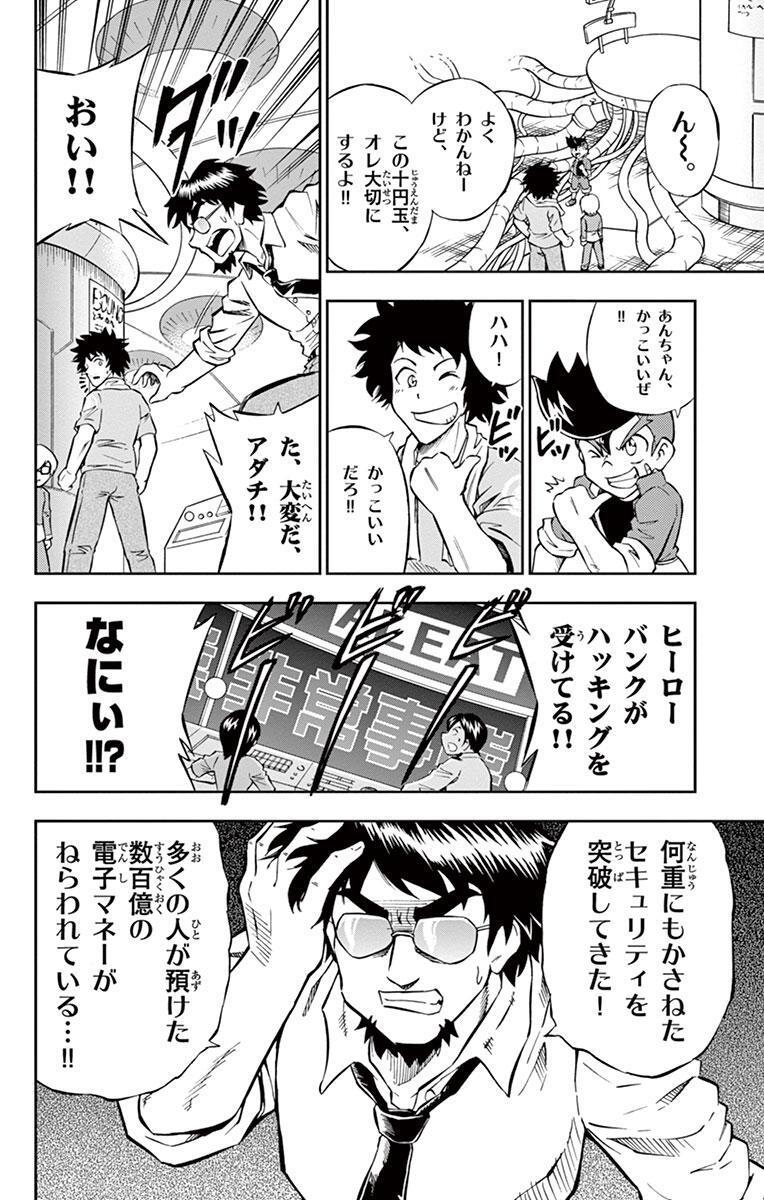 奇妙 の バンク 漫画 な 冒険 ジョジョ