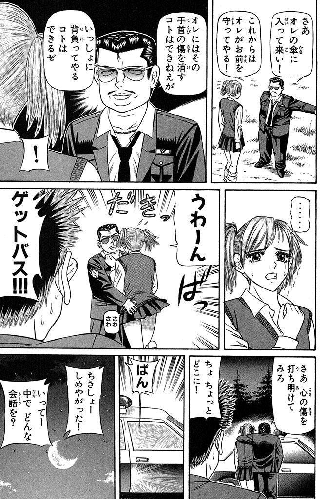 ポリ公マン(4)   Amebaマンガ (旧 読書のお時間です)