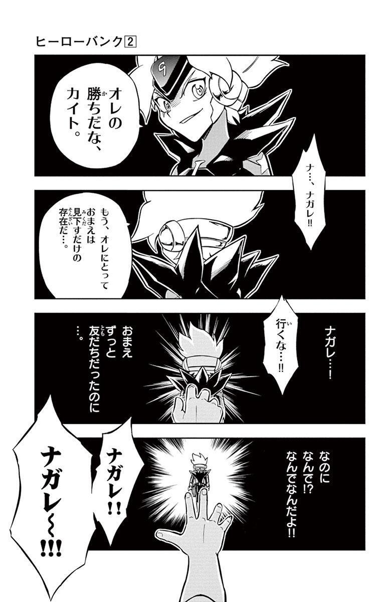 ヒーロー 漫画バンク