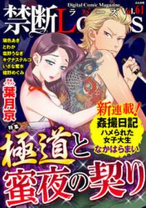 禁断Lovers極道と蜜夜の契り Vol.061