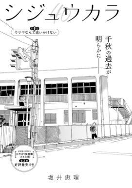シジュウカラ 漫画