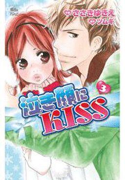 泣き顔にKISS3