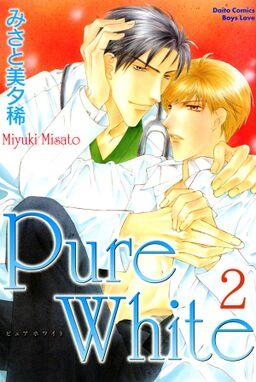 Pure White【分冊版】 2