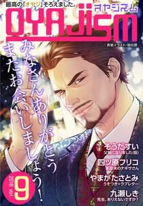 月刊オヤジズム 2016年 Vol. 9