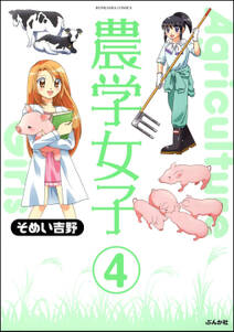 農学女子(分冊版) 【第4話】