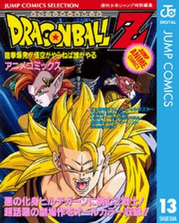 ドラゴンボールZ アニメコミックス 13 龍拳爆発!! 悟空がやらねば誰がやる