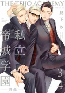 私立帝城学園-四逸-(3)【分冊版】(4)