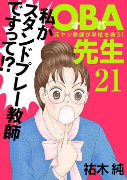 OBA先生 21 元ヤン教師が学校を救う!