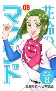 【分冊版】花鈴のマウンド 8巻(7)