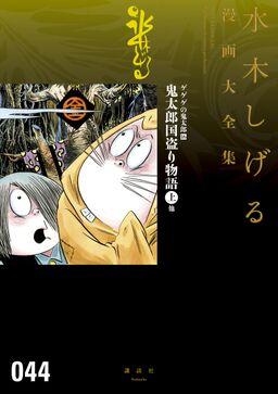 ゲゲゲの鬼太郎 水木しげる漫画大全集(16) 鬼太郎国盗り物語(上) 他