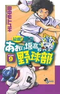 最強!都立あおい坂高校野球部 9