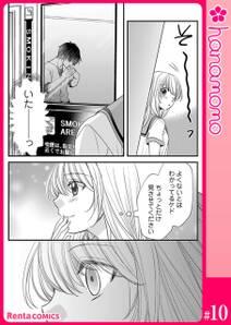イマ恋―15歳、年上大学生に初恋!?―[連載版] 10