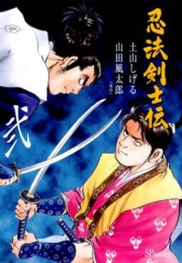 忍法剣士伝(2)