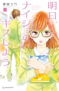明日、ナイショのキスしよう(1)