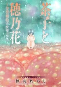 茶子と穂乃花~分裂細胞ナルキッソス~ 分冊版 : 3