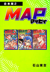 MAP マッピィ【合本版】(2)