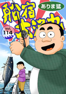 船宿 大漁丸114