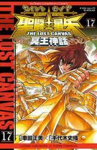聖闘士星矢 THE LOST CANVAS 冥王神話 17