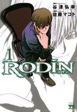 RODIN vol.1 [ロダン]