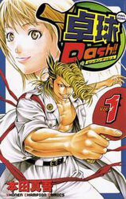 卓球Dash!! Vol.1