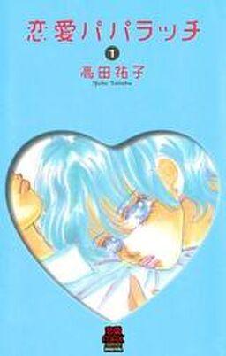 恋愛パパラッチ 1