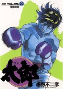 太郎 20
