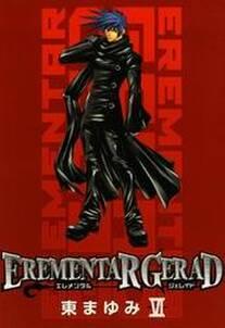 EREMENTAR GERAD 6巻