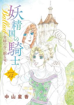 妖精国の騎士Ballad 金緑の谷に眠る竜(話売り) #13