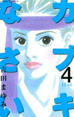 カブキなさい(4)