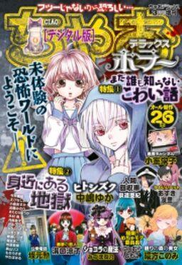 ちゃおデラックスホラー 2017年3月号増刊(2017年2月20日発売)