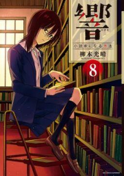 響~小説家になる方法~ 8【電子限定 アニマリアル付き】