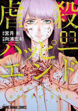 虐殺ハッピーエンド(7)